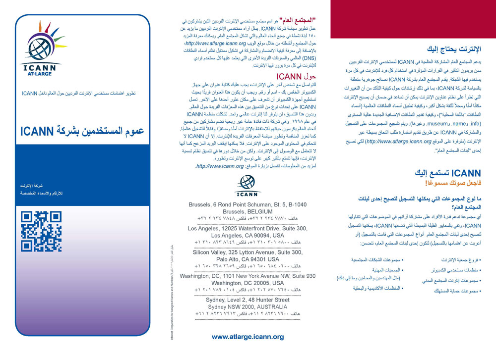 At-Large Brochure 2012 (AR)