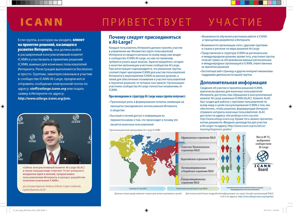 At-Large Brochure 2012 (RU)